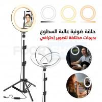 حلقة ضوئية إحترافية مع حامل ثلاثي قابل للتعديل ودرجات سطوع عالية